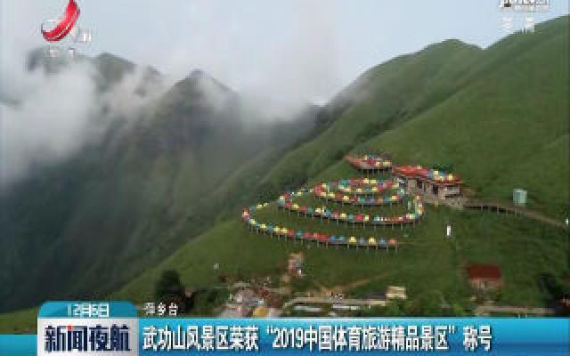 """武功山风景区荣获""""2019中国体育旅游精品景区""""称号"""