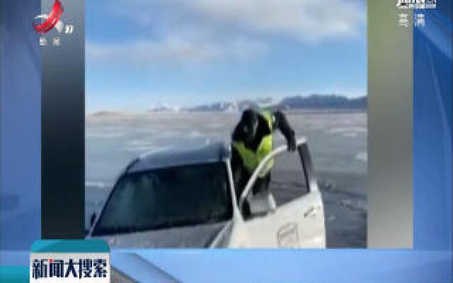 青海:游客坠冰湖 民警零下20度破冰救援