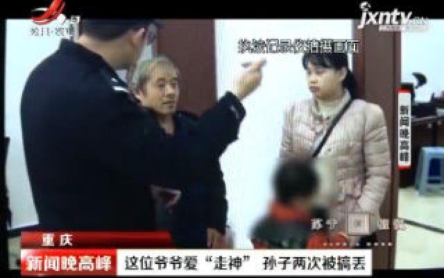 """重庆:这位爷爷爱""""走神"""" 孙子两次被搞丢"""