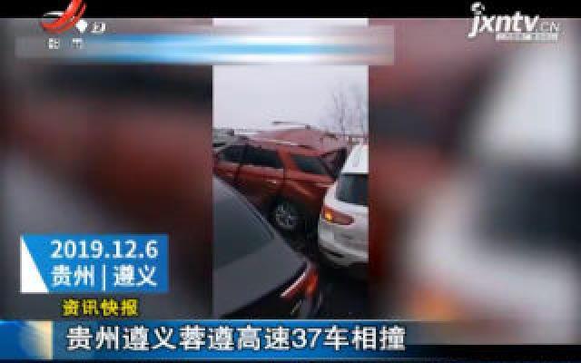 贵州遵义蓉遵高速37车相撞