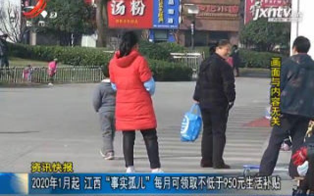 """2020年1月起 江西""""事实孤儿""""每月可领取不低于950元生活补贴"""