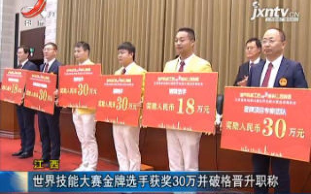 江西:世界技能大赛金牌选手获奖30万并破格晋升职称