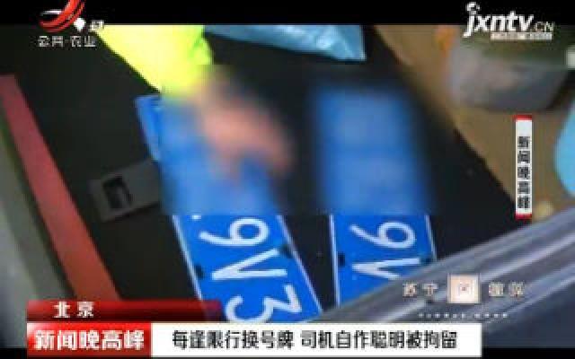 北京:每逢限行换号牌 司机自作聪明被拘留