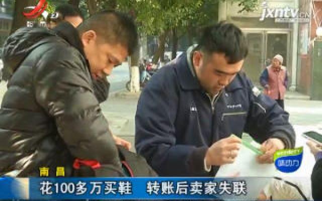 南昌:花100多万买鞋 转账后卖家失联