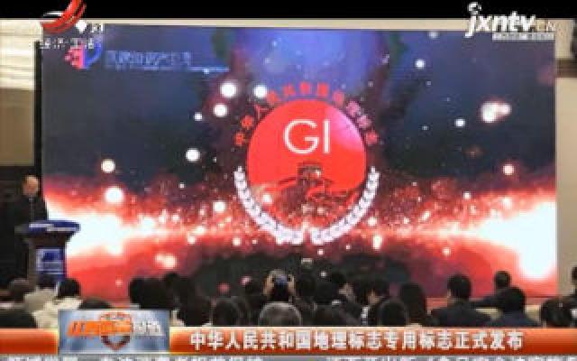 中华人民共和国地理标志专用标志正式发布