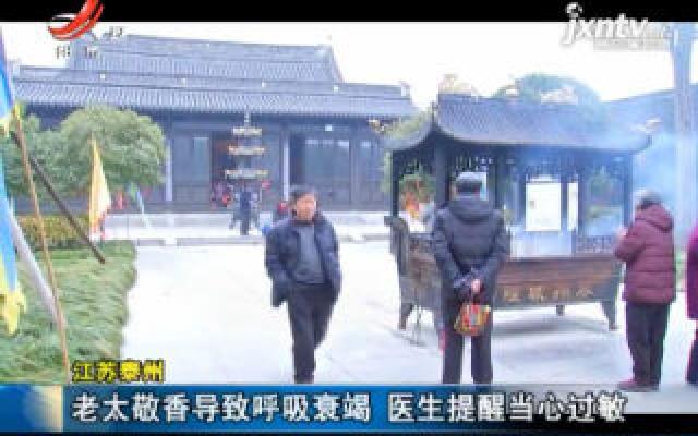 江苏泰州:老太敬香导致呼吸衰竭 医生提醒当心过敏
