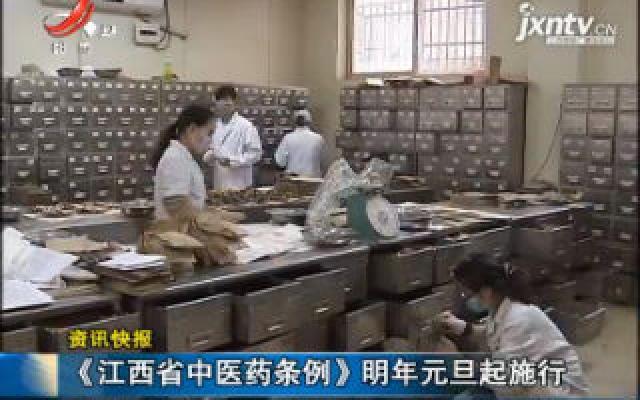 《江西省中医药条例》2020年元旦起施行