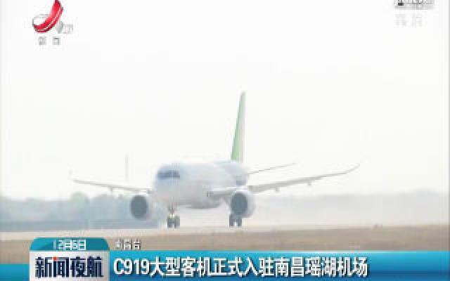 C919大型客机正式入驻南昌瑶湖机场