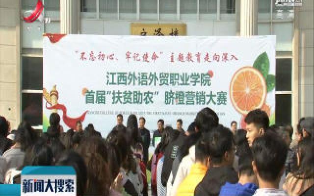 江西:举办脐橙营销大赛 消费扶贫助农增收