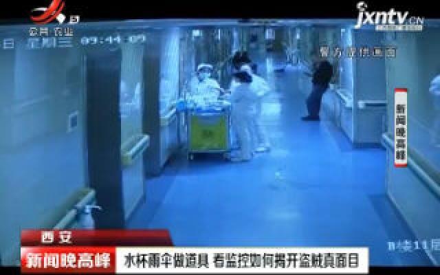 西安:水杯雨伞做道具 看监控如何揭开盗贼真面目