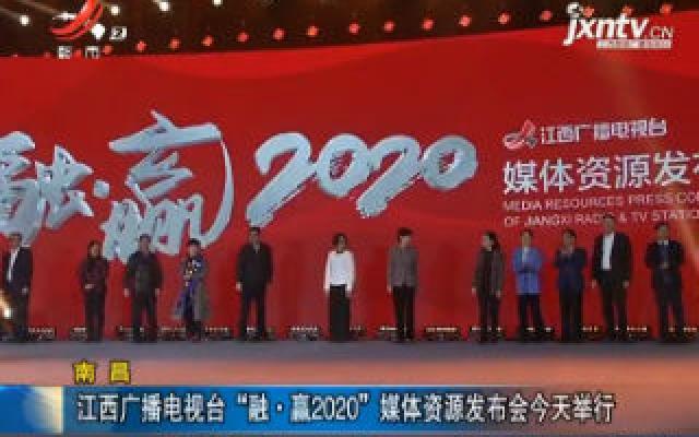 """南昌:江西广播电视台""""融·赢2020""""媒体资源发布会12月6日举行"""