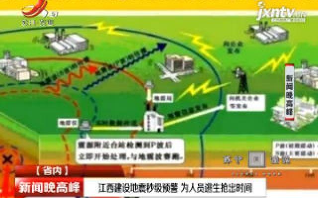 江西建设地震秒级预警 为人员逃生抢出时间