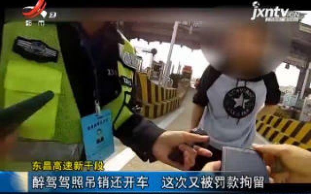 东昌高速新干段:醉驾驾照吊销还开车 这次又被罚款拘留