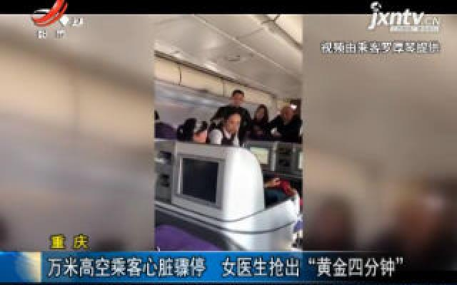 """重庆:万米高空乘客心脏骤停 女医生抢出""""黄金四分钟"""""""