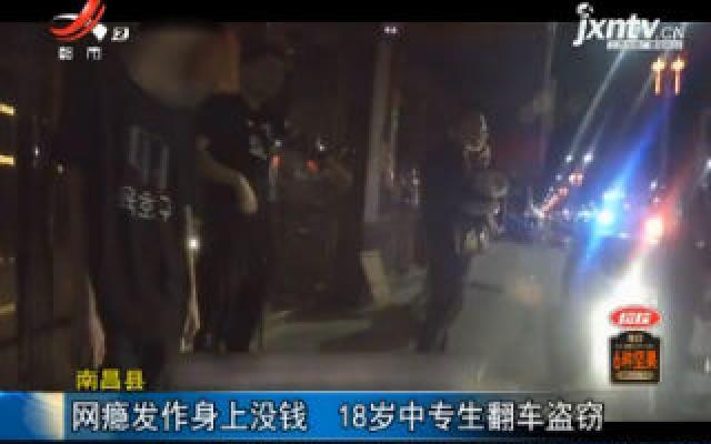 南昌县:网瘾发作身上没钱 18岁中专生翻车盗窃