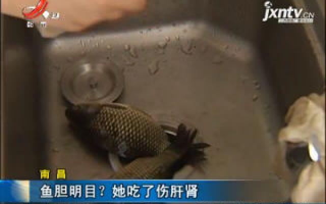 南昌:鱼胆明目? 她吃了伤肝肾