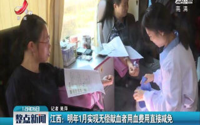 华人娱乐app下载:2020年1月实现无偿献血者用血费用直接减免