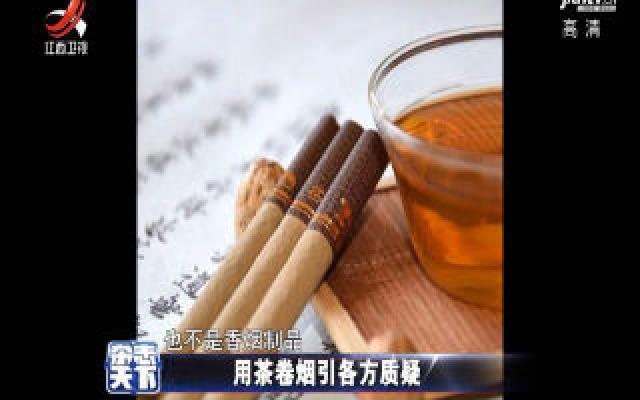 用茶卷烟需重视 别让监管似烟雾一般虚无缥缈