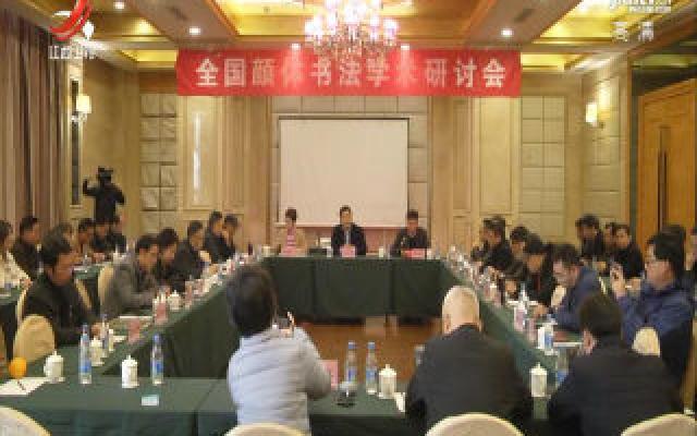 全国颜体书法学术研讨会在南城县举行