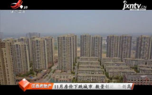 11月房价下跌城市 数量创近4年新高