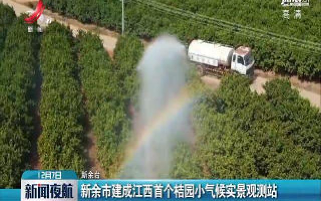 新余市建成江西首个桔园小气候实景观测站
