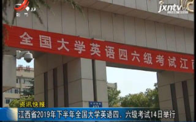 华人娱乐app下载省2019年下半年全国大学英语四、六级考试14日举行