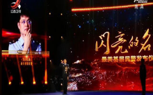 """江西民警熊国海入选""""全国最美基层民警"""""""