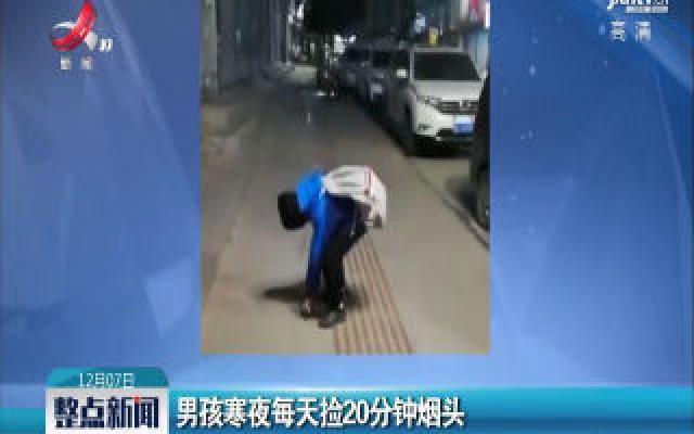 甘肃康县:男孩寒夜每天捡20分钟烟头