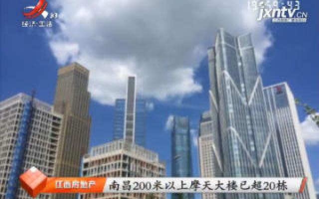 南昌200米以上摩天大楼已超20栋