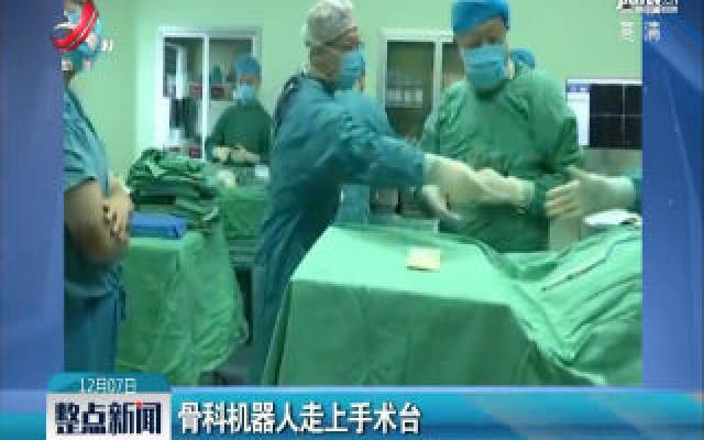 骨科机器人走上手术台