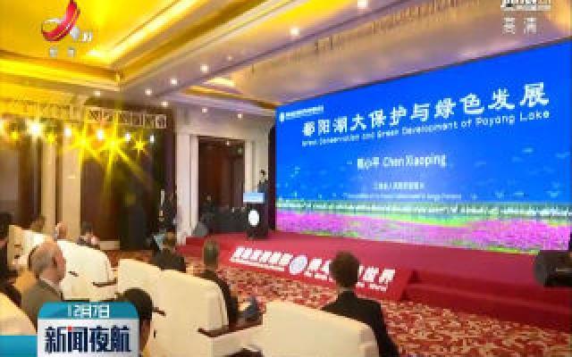 陈小平出席鄱阳湖湿地候鸟保护国际论坛