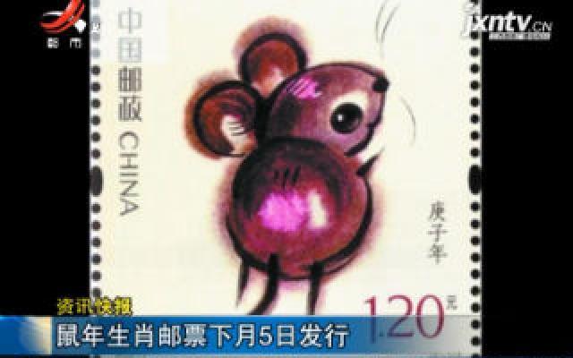鼠年生肖邮票1月5日发行