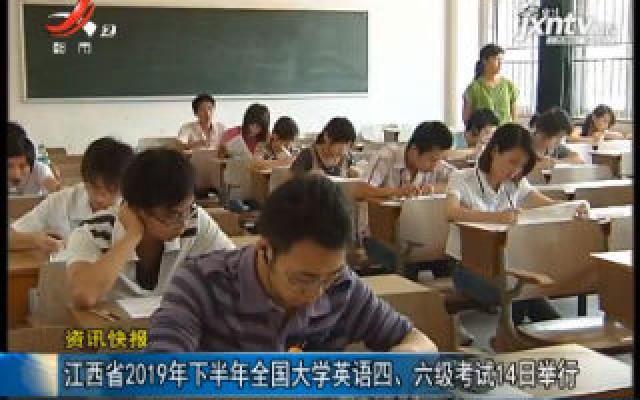 华人娱乐app下载省2019年下半年全国大学英语四、六级考试12月14日举行