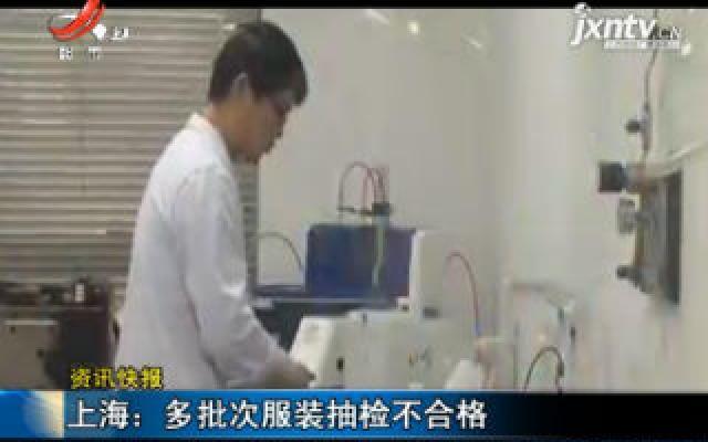 上海:多批次服装抽检不合格