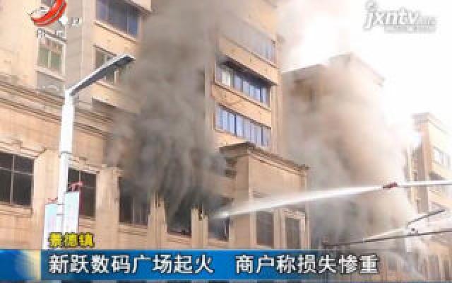 景德镇:新跃数码广场起火 商户称损失惨重