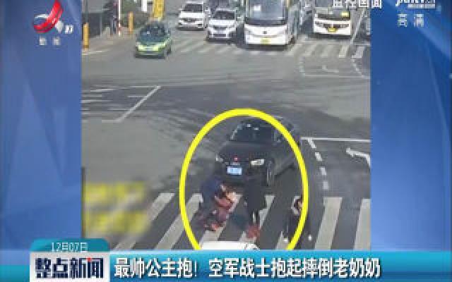 湖北襄阳:最帅公主抱! 空军战士抱起摔倒老奶奶