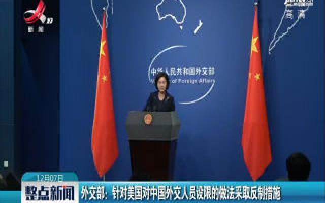 外交部:针对美国对中国外交人员设限的做法采取反制措施