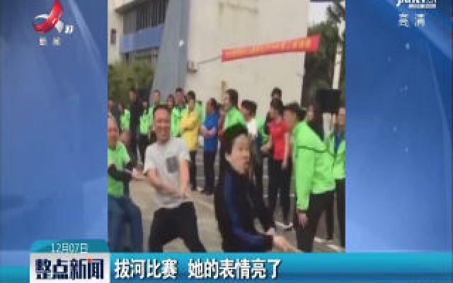 广东广州:拔河比赛 她的表情亮了