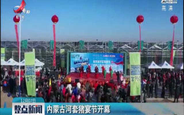 内蒙古河套猪宴节开幕