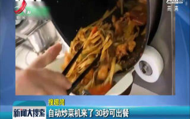 西安:自动炒菜机来了 30秒可出餐