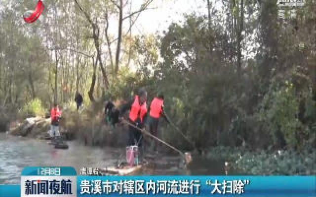 """贵溪市对辖区内河流进行""""大扫除"""""""