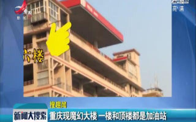 重庆现魔幻大楼 一楼和顶楼都是加油站