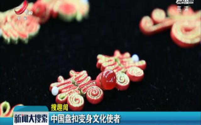 中国盘扣变身变化使者