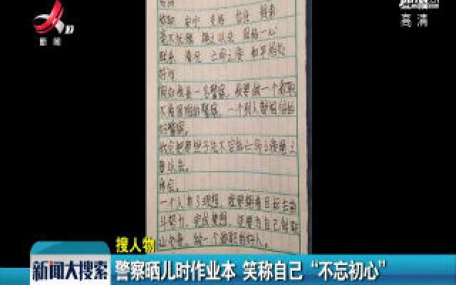 """武宁:警察晒儿时作业本 笑称自己""""不忘初心"""""""