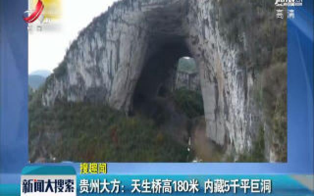 贵州大方:天生桥高180米 内藏5千平巨洞