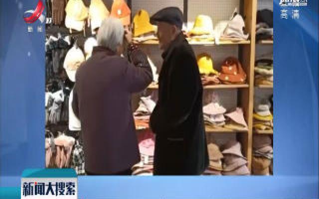 贵州凯里:满眼宠溺! 8旬老人牵老伴逛街买帽子