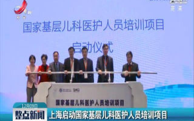 上海启动国家基层儿科医护人员培训项目