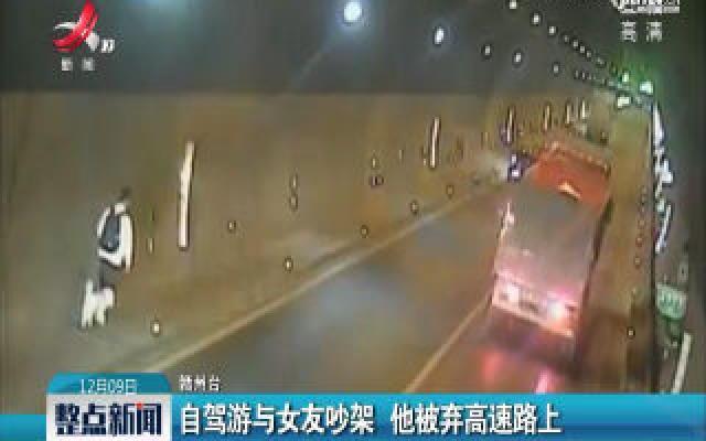 赣州:自驾游与女友吵架 他被弃高速路上