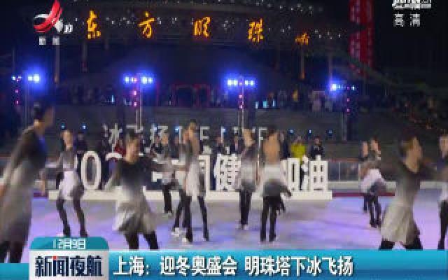 上海:迎冬奥盛会 明珠塔下冰飞扬