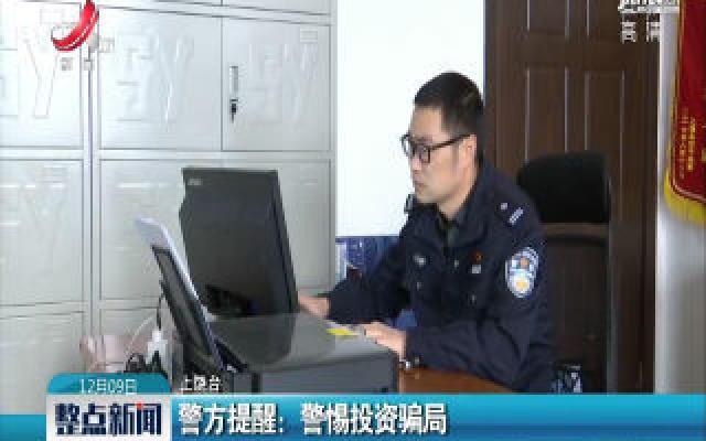 """上饶:网上买""""熊猫""""理财 两男子被骗十万多"""